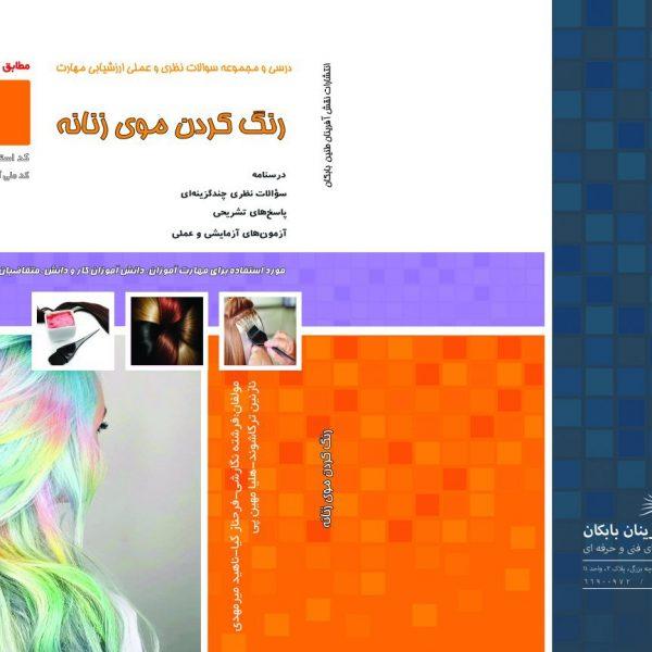 مجموعه سوالات رنگ کردن موی زنانه