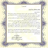 پیام معاون وزیر و رییس سازمان آموزش فنی و حرفه ای کشور به مناسبت فرارسیدن سالروز تشکیل گزینش