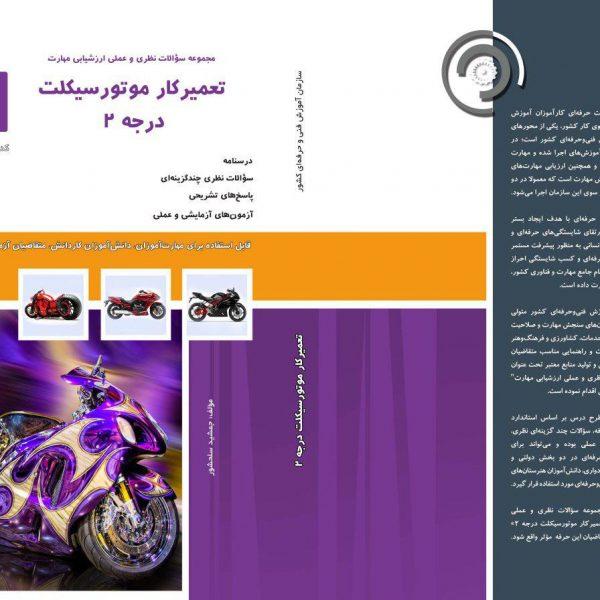 مجموعه سوالات تعمیرکار موتورسیکلت درجه 2