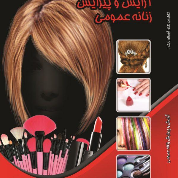 آرایش و پیرایش زنانه عمومی