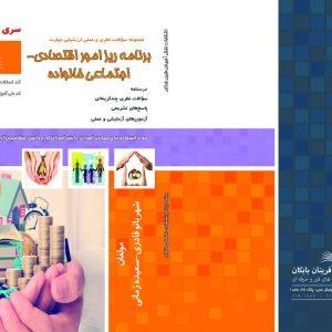 مجموعه سوالات برنامه ریز امور اقتصادی-اجتماعی خانواده