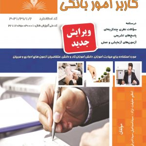 مجموعه سوالات کاربر امور بانکی