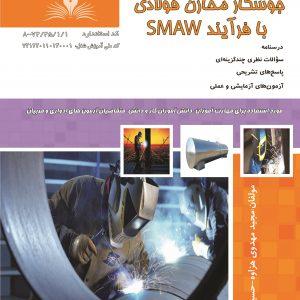 مجموعه سوالات جوشکار مخازن فولادی با فرآیند SMAW