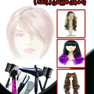 درسنامه کلاه گیس باف با موی طبیعی (زنانه)