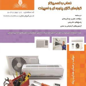 مجموعه سوالات نصاب و تعمیرکار کولرهای گازی، پنجره ای و اسپیلت