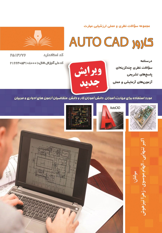 مجموعه سوالات کارور Autocad