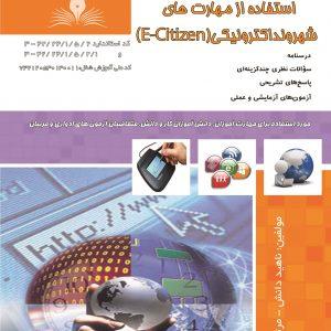 مجموعه سوالات شهروند الکترونیک (کار با اینترنت)