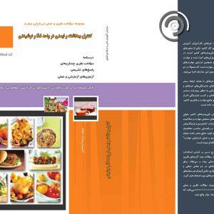 مجموعه سوالات کنترل بهداشت و ایمنی در واحد غذا