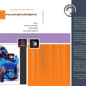 مجموعه سوالات مبانی تکنولوژی آموزشی در آموزش های فنی و حرفه ای