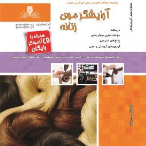 مجموعه سوالات آرایشگر موی زنانه