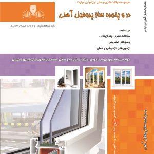 مجموعه سوالات در و پنجره ساز پروفیل آهنی