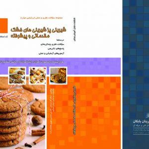 مجموعه سوالات شیرینی پز شیرینی های خشک مقدماتی و پیشرفته
