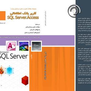 مجموعه سوالات کاربر بانک اطلاعاتی sql server access