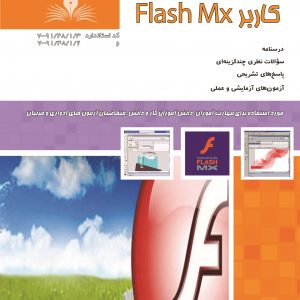 مجموعه سوالات کاربر Flash Mx
