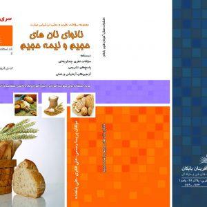 مجموعه سوالات نانوای نان های حجیم و نیم حجیم