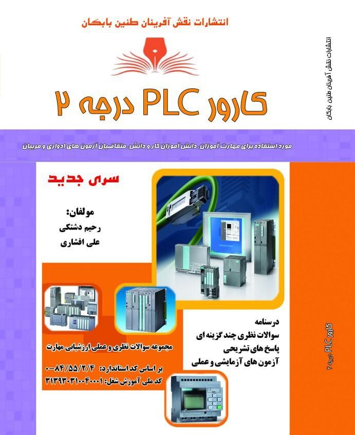 مجموعه سوالات کارور PLC درجه 2