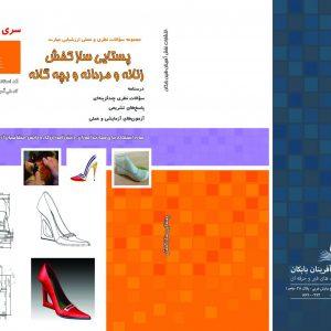 مجموعه سوالات پستایی ساز کفش زنانه و مردانه و بچه گانه
