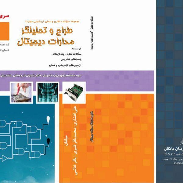 مجموعه سوالات طراح و تحلیلگر مدارات دیجیتال