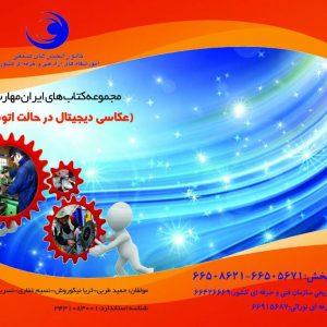 مجموعه کتاب های ایران مهارت عکاسی دیجیتال در حالت اتومات
