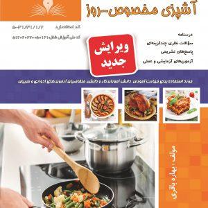 مجموعه سوالات آشپزی مخصوص روز
