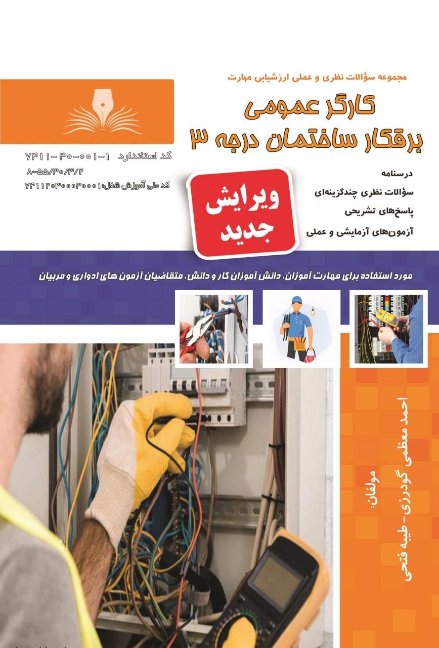 مجموعه سوالات کارگر عمومی برقکار ساختمان درجه3