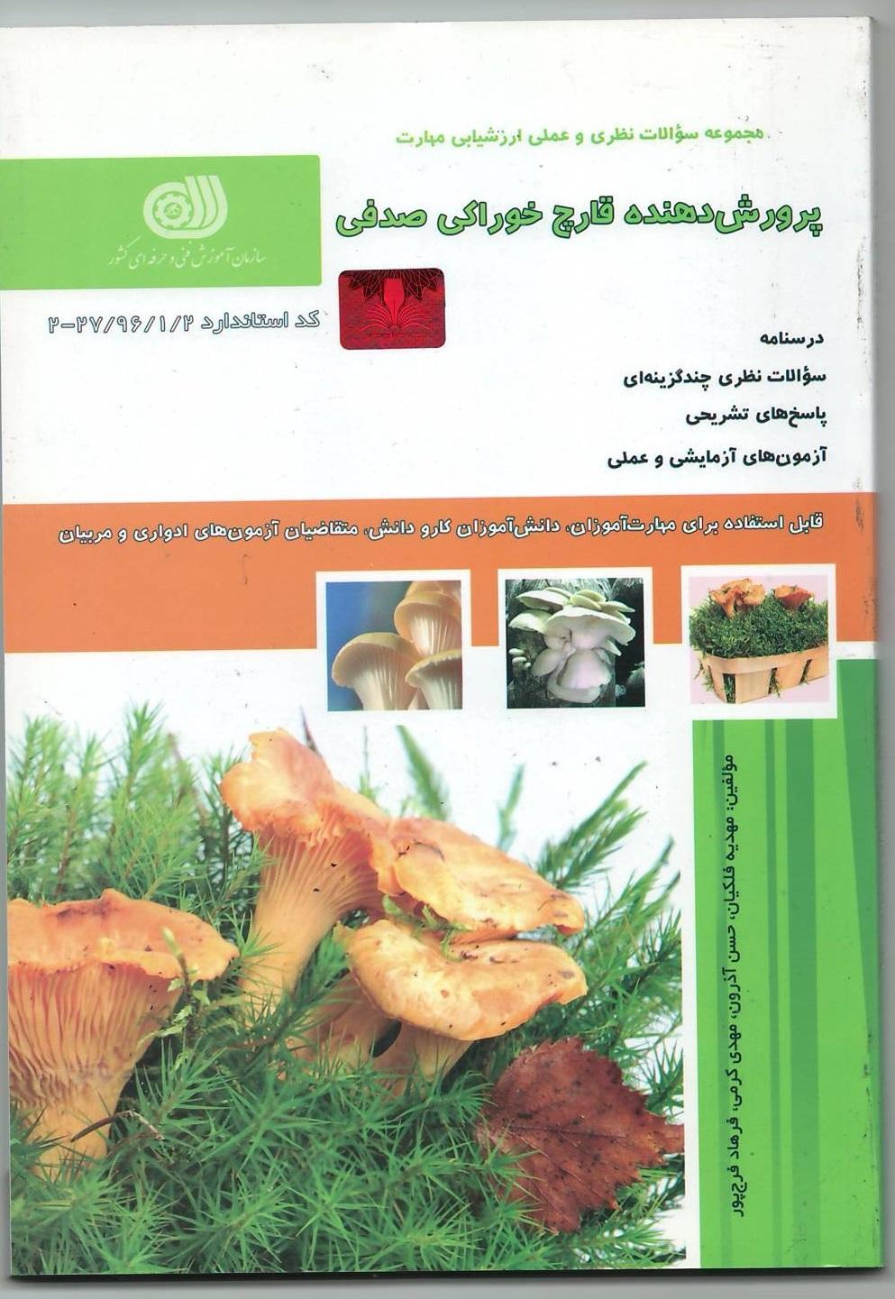 مجموعه سوالات پرورش دهنده قارچ خوراکی صدفی