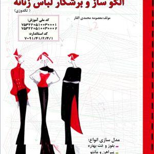 درسنامه الگوساز و برشکار لباس زنانه ( تکدوزی )